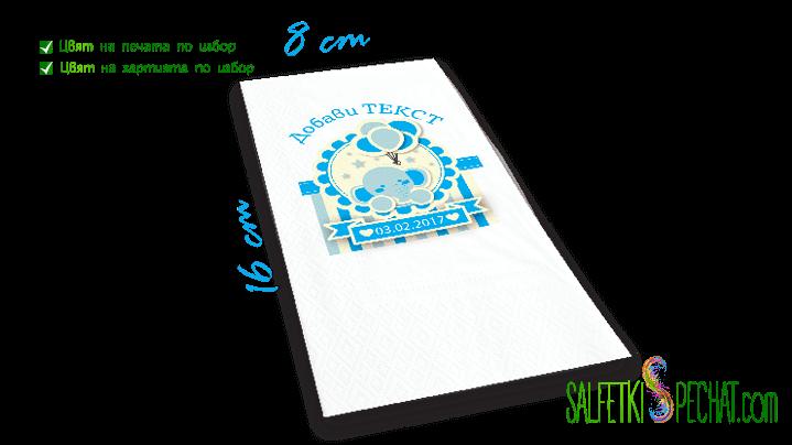 Салфетка Честито бебе - слонче 8x16сm