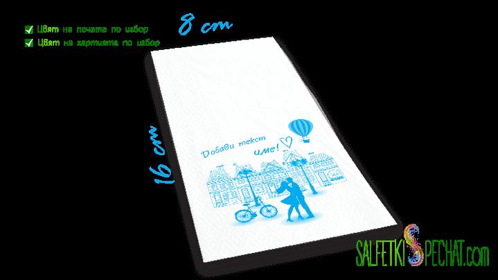 салфетка дамски рд - влюбени 8x16cm