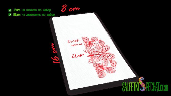 салфетка рожден ден за жена с орнаменти 8x16cm
