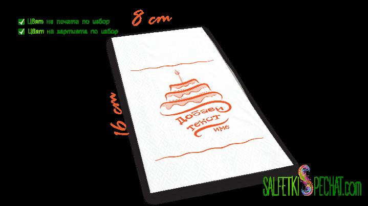 салфетка рожден ден за жена - стилизирана торта 8x16cm
