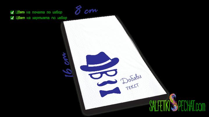 салфетки мъжки рожден ден - хипстър 8x16cm