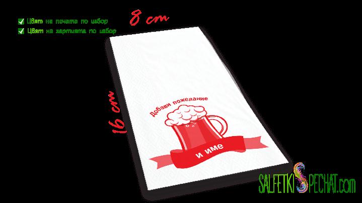 салфетки мъжки рожден ден - пиво 8x16cm