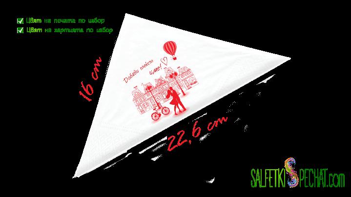 салфетка дамски рд - влюбени 16x22.6cm