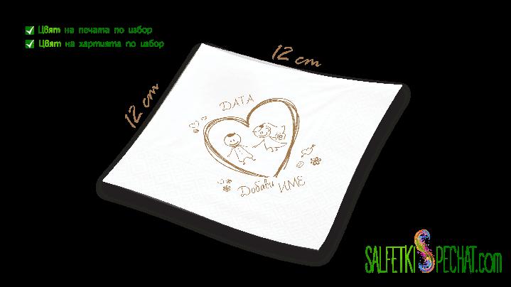 Сватбена салфетка с печат двойка сърце 12x12 cm