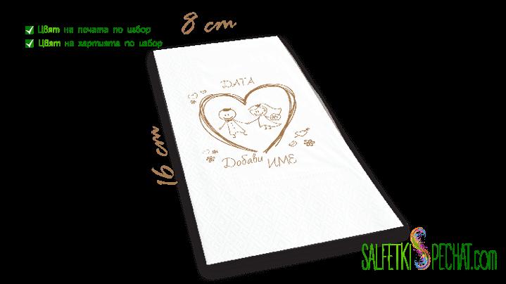 Сватбена салфетка с печат двойка сърце 8x16 cm