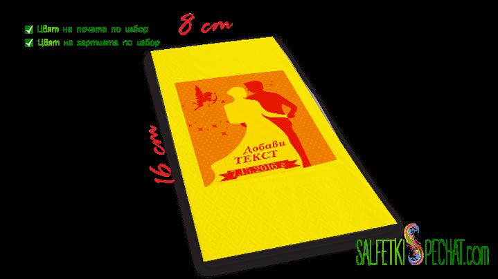 Салфетка танцуващи младоженция 8x16 cm