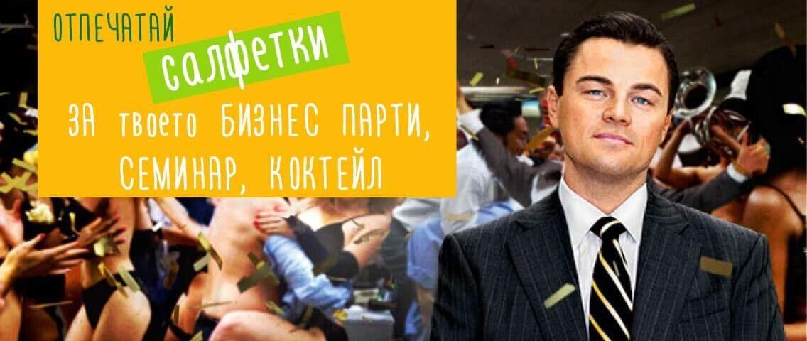 Бизнес партита и семинари - салфетки