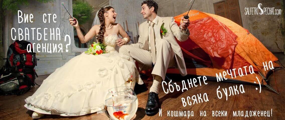 Салфетки огранизиране на сватба