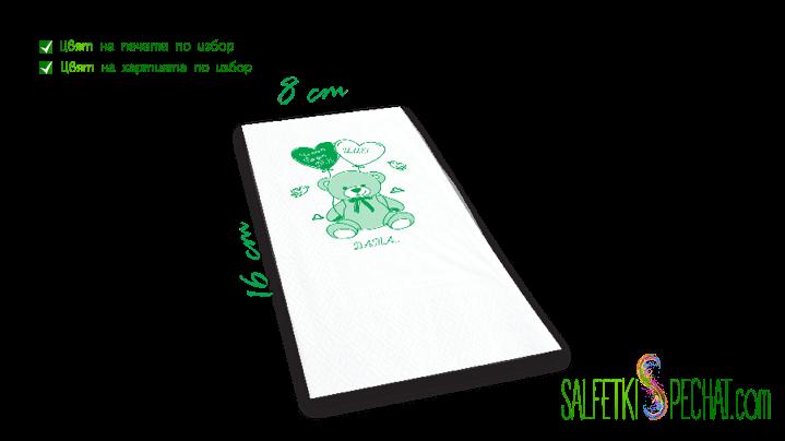 момчешки рожден ден - мече - 8x16 cm