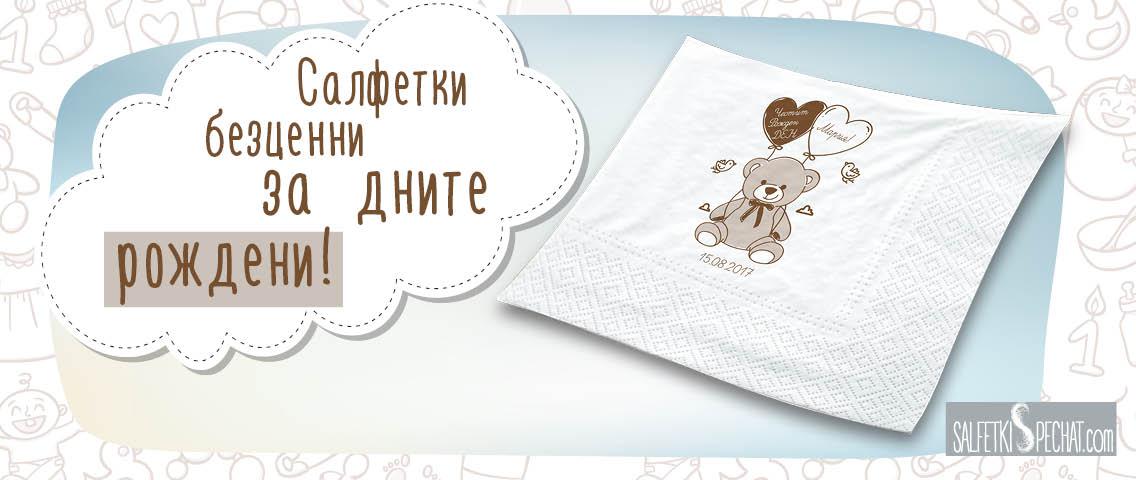 Салфетки за детски рожден ден