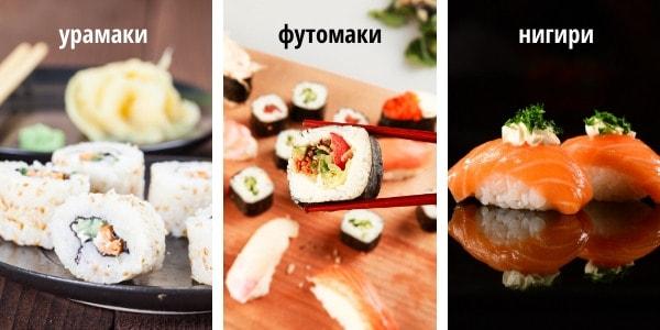 Видове суши и как да ги ядем