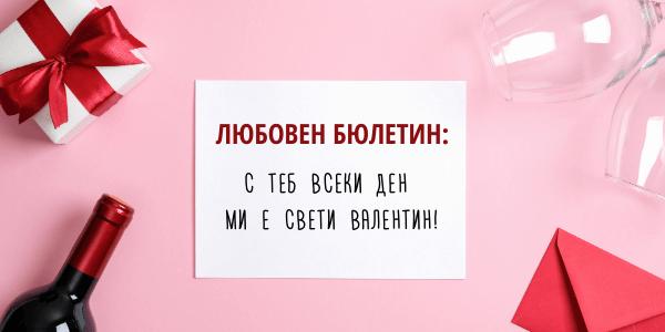 Любовен бюлетин - С теб всеки ден ми е Свети Валентин!